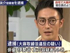 【大麻速報】 伊勢谷友介の逮捕で芸能界芋づる式クル━━━━(゚∀゚)━━━━!!
