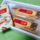 『♡お土産♡ 静岡 『うなぎパイ』』の画像