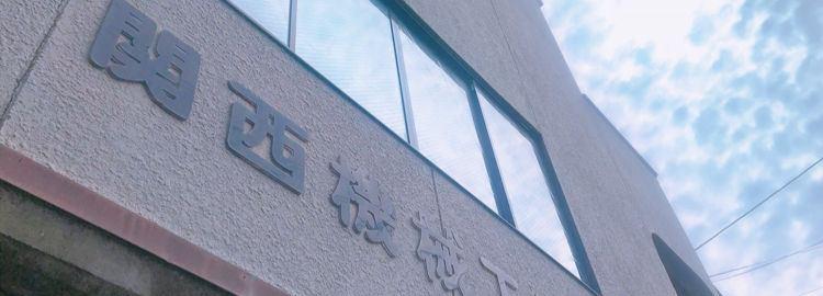 関西機械工業−撹拌機・PEタンク イメージ画像