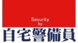 「ニート」→「自宅警備員」→「一級在宅士」→「代表戸締役」→