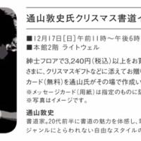 12/17 クリスマス書道イベント@日本橋三越