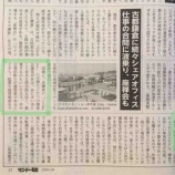 『鎌倉のシェアオフィスがサンデー毎日2020.1.26号に掲載されました』の画像