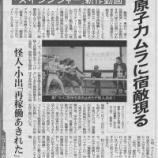 『(番外編)原子力ムラに宿敵現る 「スイシンジャー」新作動画 怪人・小出「再稼働あきれた」』の画像