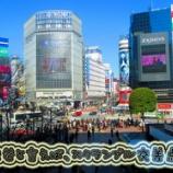 『渋谷区神泉にある国際文化理容美容専門学校の卒業記念発表会に行ってきました』の画像