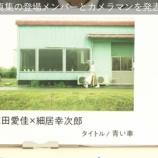 『【欅坂46】サプライズ発表!志田愛佳、1st写真集で復活する模様!カメラマンは細居幸次郎氏が担当!!!』の画像