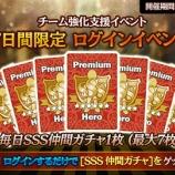 『【ドラスラ】7日間限定ログインイベント開催!』の画像