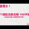 【AKB48、乃木坂46、欅坂46、日向坂46】最新版紅白出場予想wwwwwwwwwww