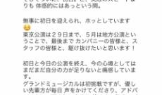 衛藤美彩さん西武 源田壮亮さんとの交際発覚後、速攻でインスタのコメント欄にコメント制限をかける…
