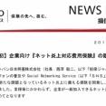 企業向けネット炎上保険を発売の損保ジャパン日本興亜、自らネット炎上してしまう