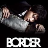 『【TVドラマ】BORDER(2014) ⇒ めっちゃ面白かった』の画像