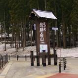『岐阜 道の駅 飛騨白山』の画像