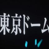 『速報!!日向坂46『ひなくり2020』初の東京ドーム公演が決定!!!!!!キタ━━━━(゚∀゚)━━━━!!!』の画像