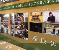 【欅坂46】渋谷TSUTAYAで二人セゾン発売パネル展開!
