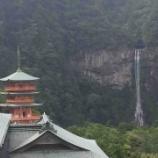 『【和歌山】青岸渡寺の御朱印②』の画像