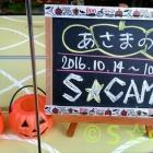 『第7回 S☆camp!その② (あさまの森オートキャンプ場・2回目)』の画像