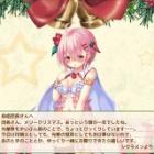 『《花騎士》 ナズナさんにクリスマスカードを貰おう』の画像