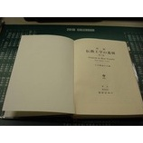 『書籍紹介 新編 伝熱工学の進展 第3巻』の画像