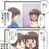 【4コマ】複雑な姉弟9