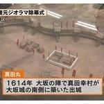 大河「真田丸」初回視聴率は19・9%