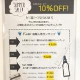 『SUMMER SALE !!』の画像