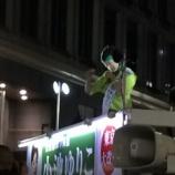 『(番外編)東京都知事候補・小池百合子さんの選挙戦最後の演説(池袋駅西口)』の画像