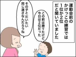 しくじり先生・初めての小学校の運動会編③