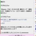 (FFGM)まだ、新潟の山奥ですか?