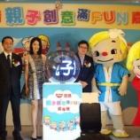 『期間限定☆マイカップヌードルをつくろう『香港日清 親子で楽しむカーニバル』開催中♪』の画像