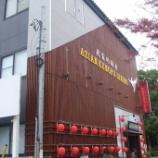 『もと「居酒屋蔵八」店舗に中華の店「我家的厨房アジアンカンフーダイニング」オープン』の画像