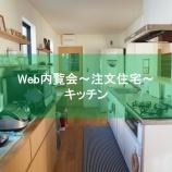 『Web内覧会 注文住宅~キッチン~』の画像