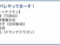 【日向坂46】『アッパレやってまーす!』新メンバーが決定!!!!!!