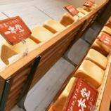 『「食パン専門店」が大ブーム。2時間で完売のお店も。』の画像