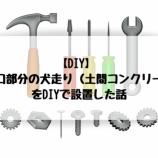 『【DIY】 勝手口部分の犬走り(土間コンクリート)をDIYで設置した話』の画像