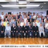 『2014年10月05日 第42回 JARL青森県支部大会とハムの集い:青森市・道の駅浅虫』の画像