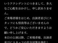 【元乃木坂46】生駒里奈の舞台に乱入した奴がヤバすぎると話題に...(画像あり)