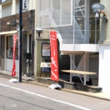 『かさでらのまち食堂@名古屋市南区前浜通』の画像