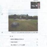 『山のトイレ協議会通信 No.22 2019.5.28』の画像