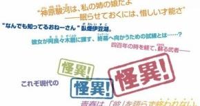シリーズ最新作『終物語(中)第四話「しのぶメイル」』予約開始!!発売は1月29日