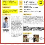 『増員決定!【明日からできる!売れるホームページの作り方】セミナー開催!』の画像
