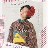 『KYOTO RETRO MODERN』の画像