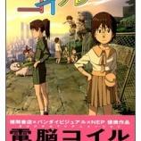 『小説版「電脳コイル」 - 宮村優子(原作:磯光雄)』の画像