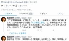 【乃木坂46】鈴木絢音、『三省堂国語辞典』編集委員 飯間浩明さんに見つかる!