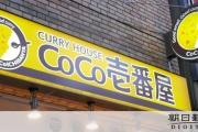 【CoCo壱番屋】ココイチ、ロンドン上陸へ 欧州に日本式カレー売り込み