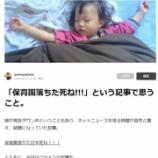 『【note】「保育園おちた死ね!!!」という記事で思うこと』の画像