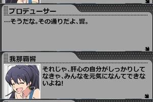 【グリマス】響アイドルストーリーLV6