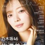 SKE48雑誌備忘メモと