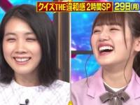 【日向坂46】みーぱん出演『クイズ!THE違和感』予告はこちら!!!!