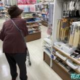 『花の季苑/ショッピングモールへお買い物♪』の画像