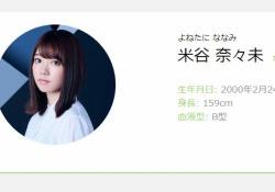 【疑問】欅坂の米谷奈々未ちゃん、卒業発表ブログの最後の二行が切なすぎる・・・