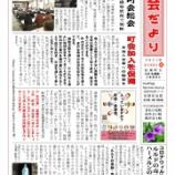 『桔梗町会広報紙『町会だより』4月号』の画像